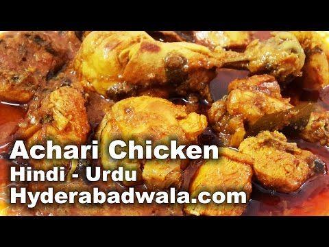 Achari chicken recipe video hindiurdu youtube chicken achari chicken recipe video hindiurdu youtube forumfinder Choice Image