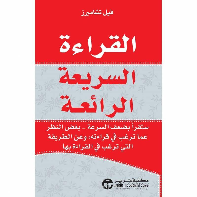 القراءة السريعة الرائعة Arabic Books Personal Development Plan Example Personal Development Plan Books