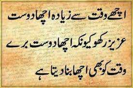Dost Quotes In Urdu Friendship Quotes In Urdu With Pictures