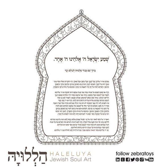 Sh Ma Yisrael Prayer Wall Art Coloring Page Jewish Art Craft The