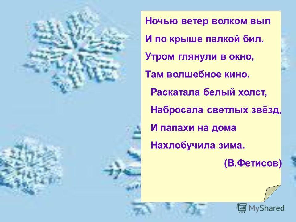 Сочинение миниатюра на тему зима 7 класс