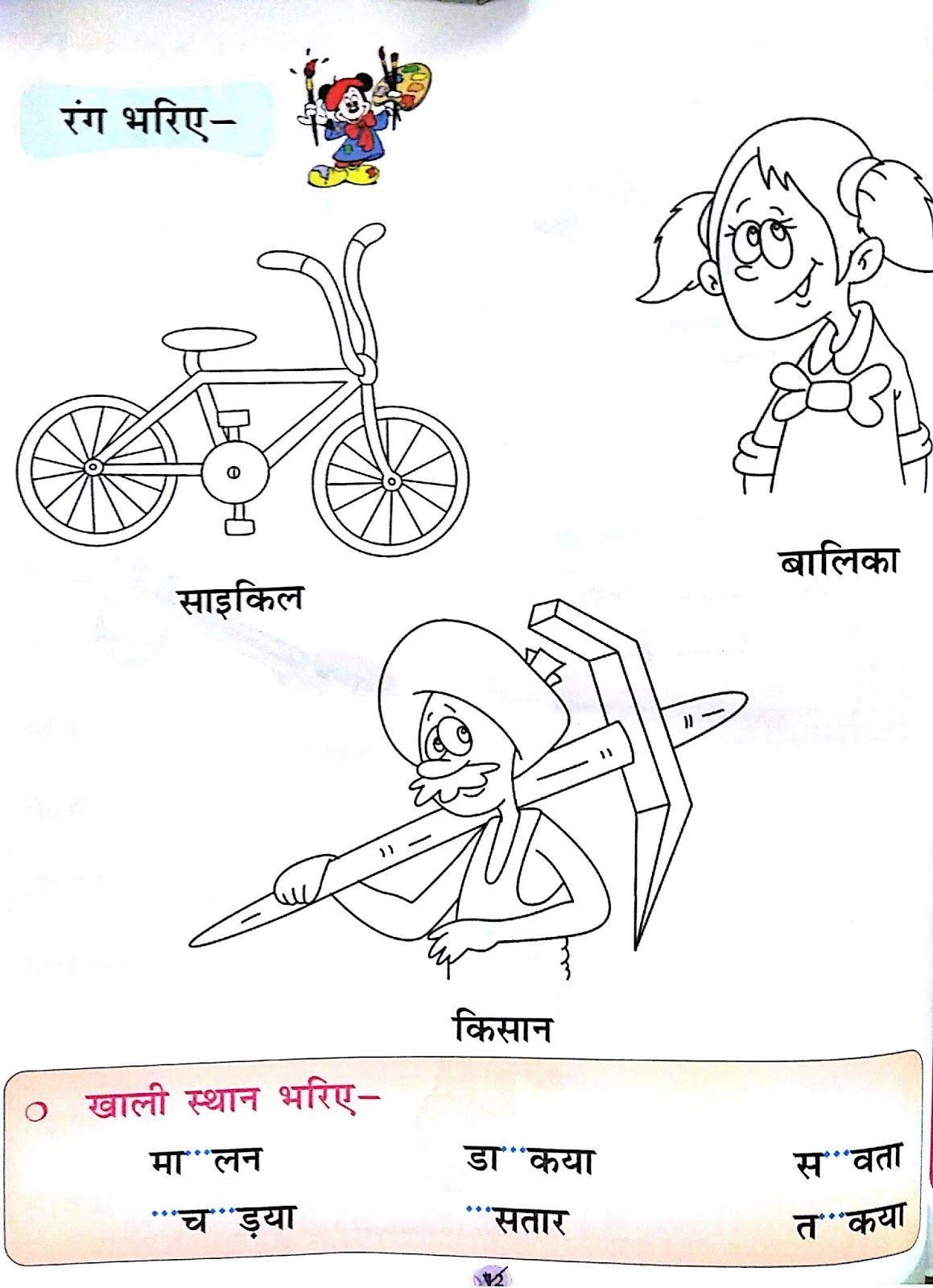 Pin By Chitra Gupta On Hindi Hindi Worksheets Hindi Alphabet Learn Hindi [ 1600 x 1159 Pixel ]