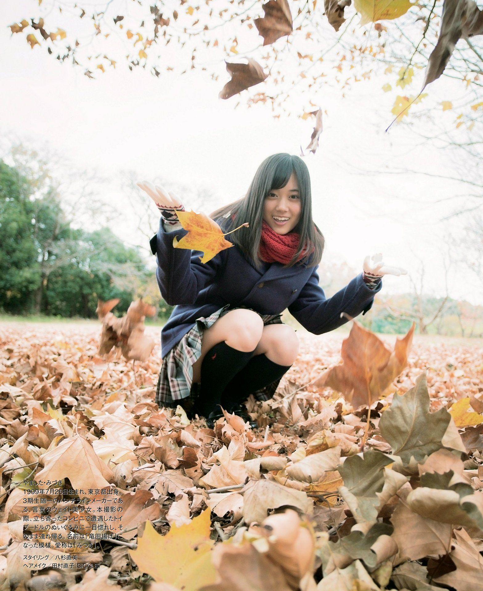 落ち葉と戯れる山下美月