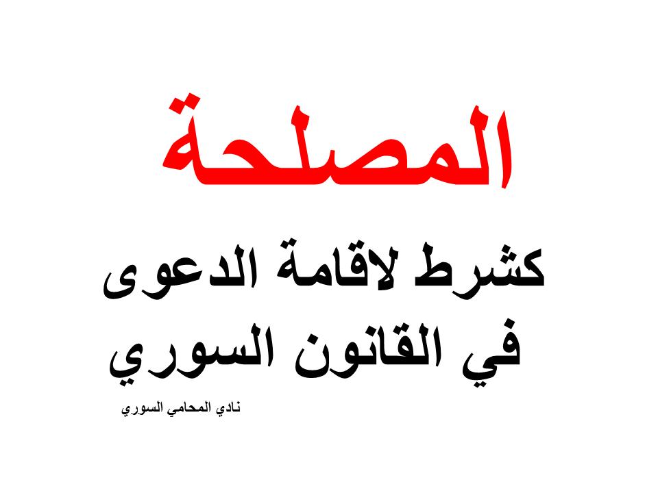 المصلحة كشرط لاقامة الدعوى في القانون السوري نادي المحامي السوري Arabic Calligraphy Calligraphy