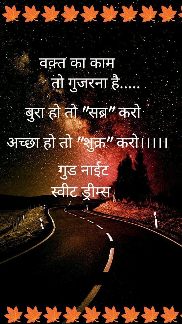 Pin By Sutapa Sengupta On सभ रतर Morning Images Good