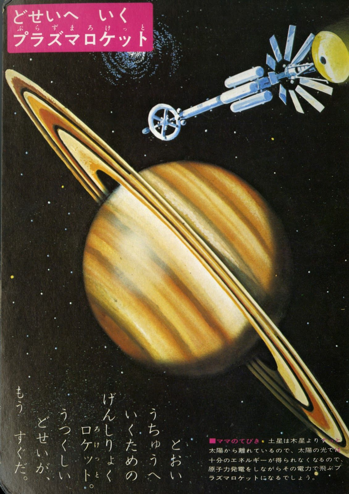 Dreams of Space - Books and Ephemera: Uchu-u Ryoko (travel/trip in the universe) (1971?) Part 2