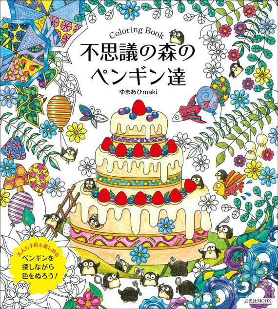 Penguins of the wonders of the forest coloring book for