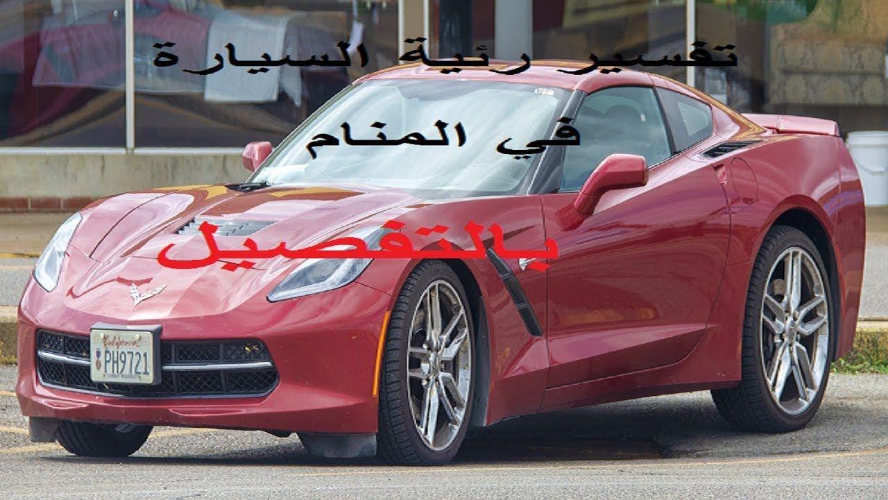 السلام عليكم سنقدم لكم تفسير رؤية السيارة في المنام لإمام ابن سيرين والإمام النابلسيى بالتفصيل Sports Car Watch V Car