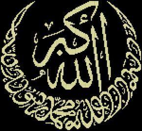 Allahu+Akbar-Shahada+mini.jpg 829×768 piksel