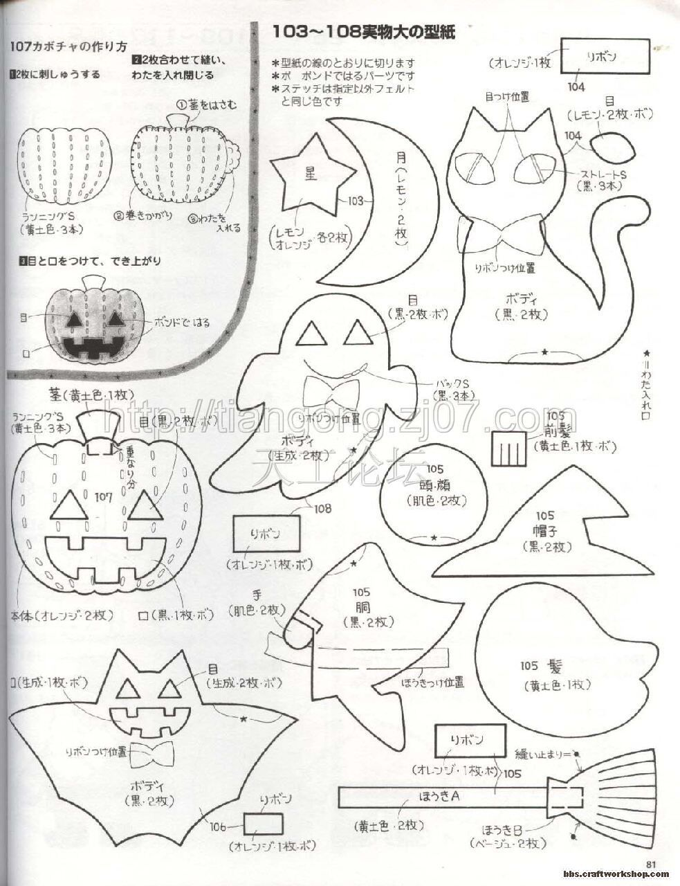 Halloween -grafico   Vintage   Pinterest   Halloween, Fieltro y Moldes