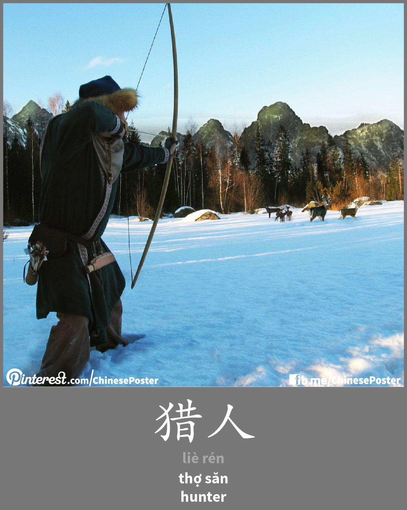 猎人 - liè rén - thợ săn - hunter