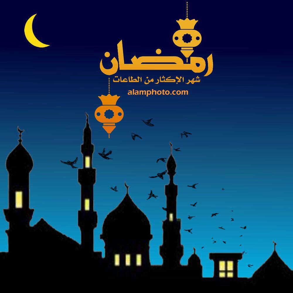 أجمل صور رمضان 2021 عالم الصور In 2021 Movie Posters Poster Movies