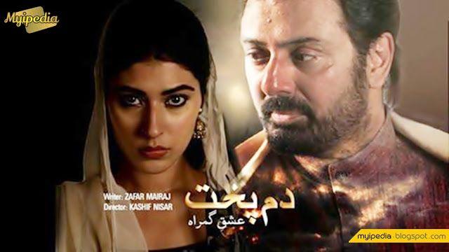 aatish cast drama