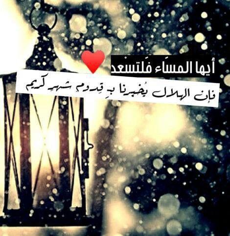 هل هلالك يا رمضان Novelty Lamp Ramadan Lamp Post