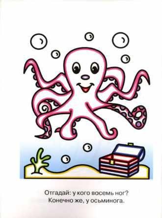 раскраска осьминог для малышей распечатать бесплатно ...