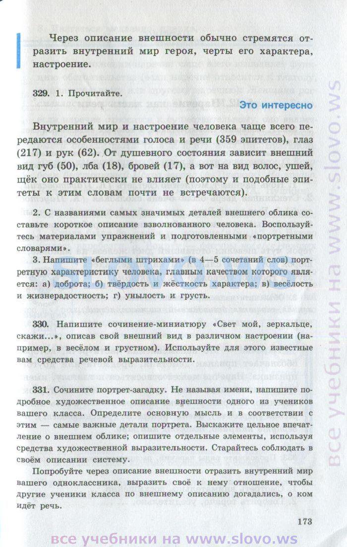Slovo.ws 6 класс по русскому языку решебник