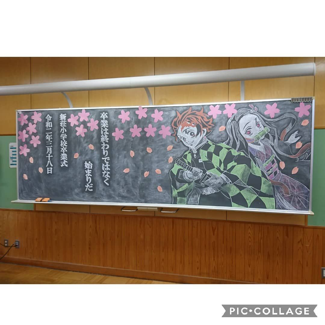 いいね 255件 コメント8件 しかのすけ Shikanosuke My のinstagramアカウント 新荘小学校 卒業式 卒業式アート 黒板アート 鬼滅の刃 担任の先生の力作らしいです 先生 一年間お世話になりました そして校長先生 親子二代でお世話になりまし 黒板
