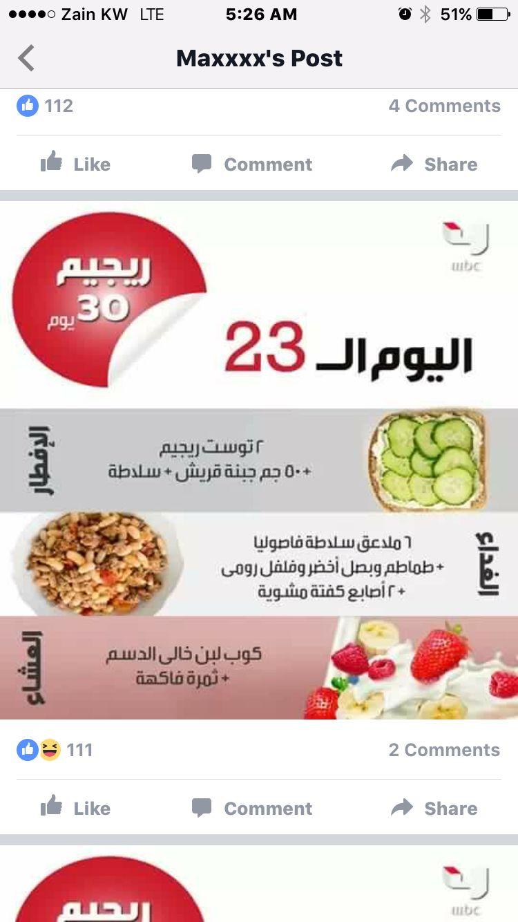 Pin By Zizi On دايت 30 Day Diet Health Diet Diet