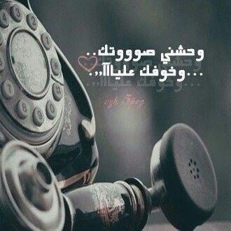 Pin By Sumondoos On Arabic Words Arabic Quotes Arabic Words Words