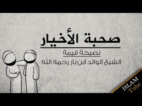 صحبة الأخيار نصيحة قيمة للشيخ ابن باز رحمه الله Islam