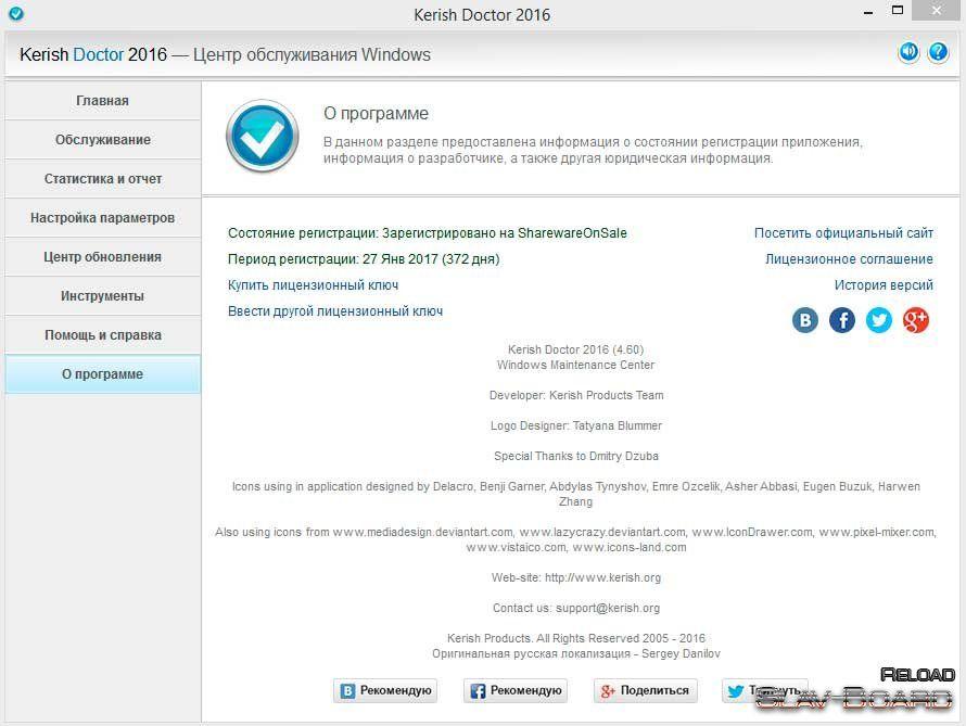 Скачать бесплатно kerish doctor 2018 + ключ лицензии 4. 70.