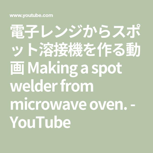 Old Microwave Oven Dangers: ɛ�子レンジからスポット溶接機を作る動画 Making A Spot Welder From Microwave