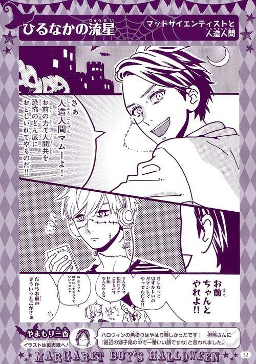 Shishio and Mamura Halloween Special! Hirunaka no Ryuusei