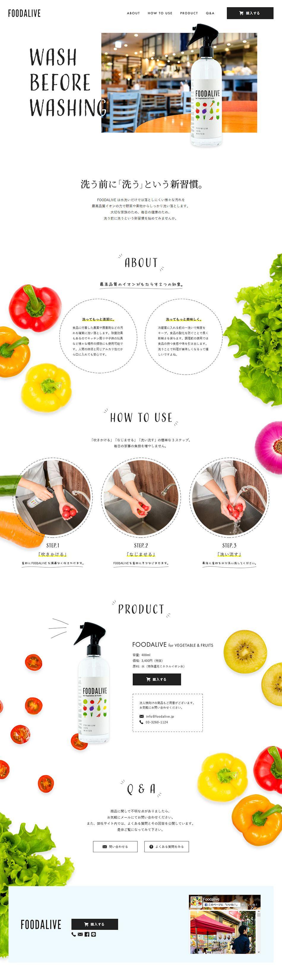 株式会社サウンドテック様の Foodalive のランディングページ Lp 清潔系 日用雑貨 Lp ランディングページ ランペ Foodalive Lp デザイン パンフレット デザイン ウェブデザイン