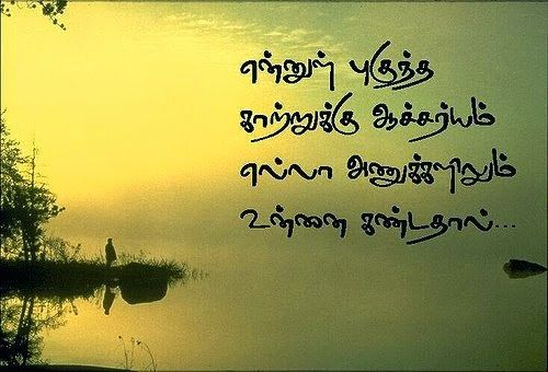 Love images with quotes in tamil free download
