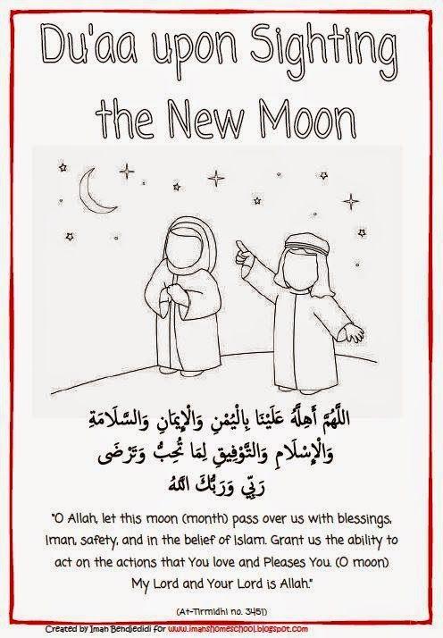 Du Aa For Sighting The New Moon Colouring Page Ramadan Activities Islamic Kids Activities Muslim Kids Activities