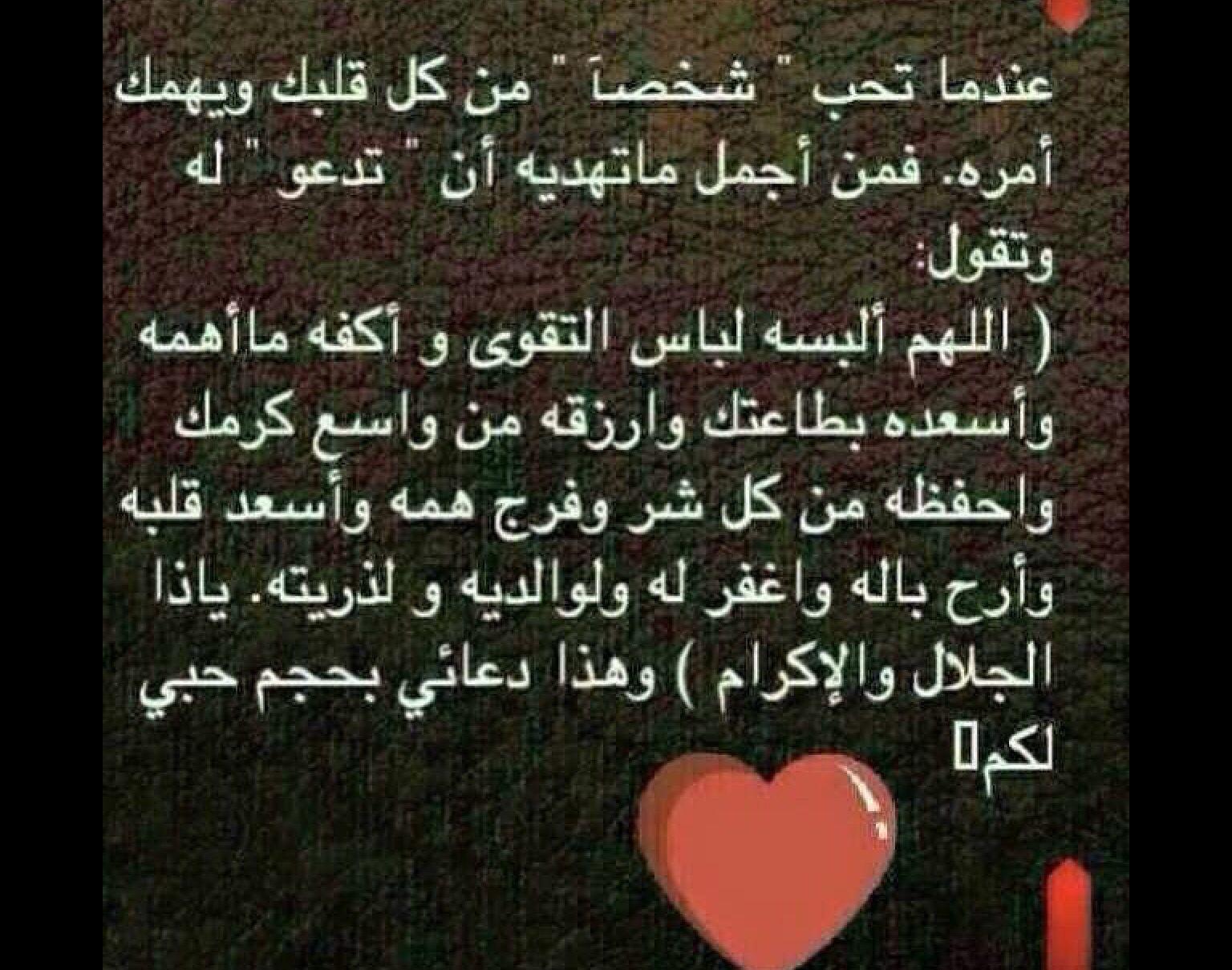 Pin By Hala Alhashmi On دعاء لمن أراد الدعاء Little Prayer Arabic Quotes Islam