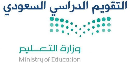 كم باقي على المدرسة 1442 Ministry Of Education Tech Company Logos Education