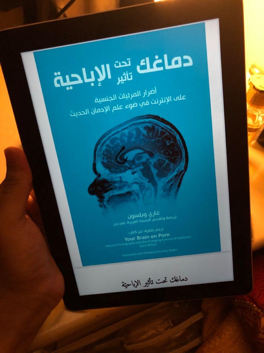 دماغك تحت تأثير الاباحية Book Cover Books Ads