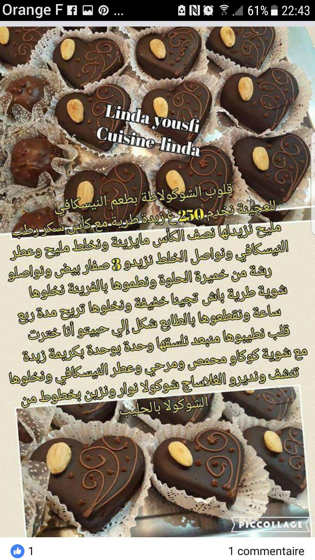 Epingle Par Yasmina Samira Sur Gateaux Algeriens Pinterest