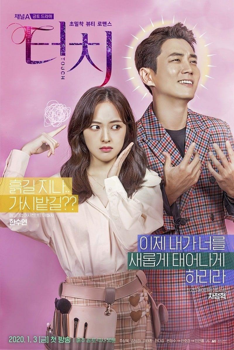 Touch Engsub 2020 Korean Drama Viewasian Drama Korea Korean Drama All Korean Drama