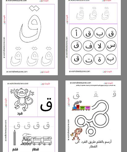ورقة عمل حرف القاف للاطفال أوراق عمل للأطفال شيت زون Arabic Alphabet Letters Clip Art Borders Arabic Worksheets