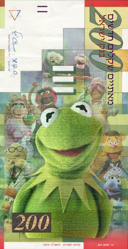 שטר קרמיט הצפרדע - עיצוב: גבי יצחקוב ואריאל איתן