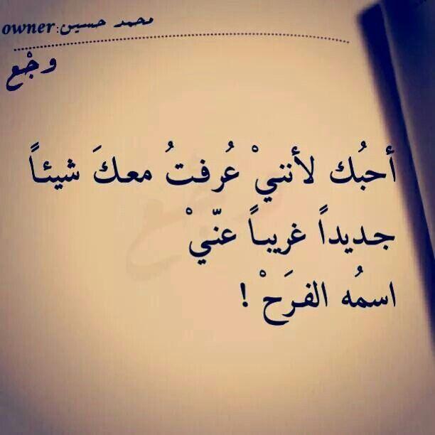 Desertrose معنى الفرح Love Smile Quotes Romantic Words Love Words