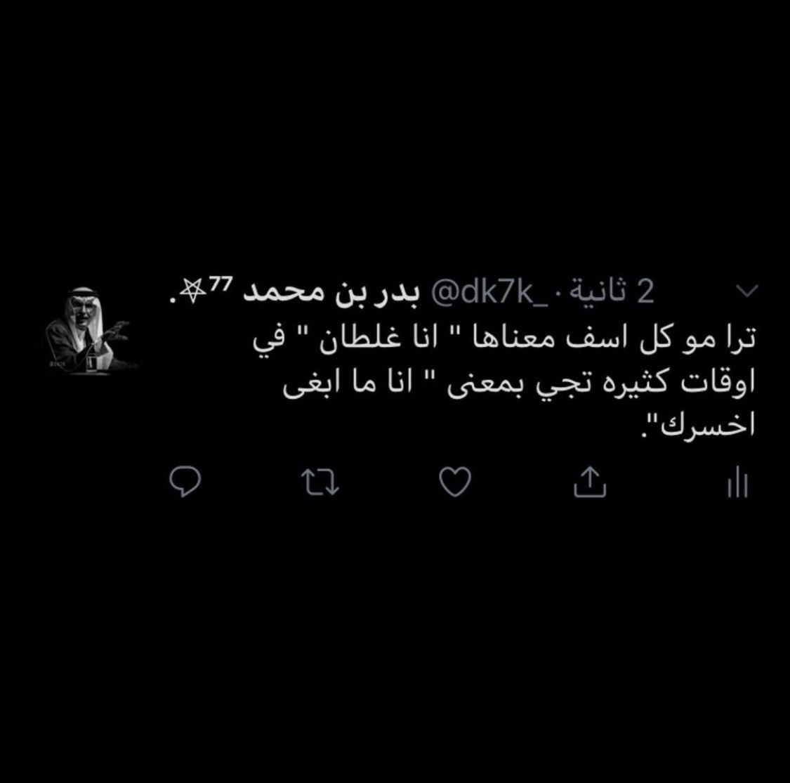 Pin By فتاه لطيفه On م ـخت ـاراتي Quotations Quotes Arabic Quotes