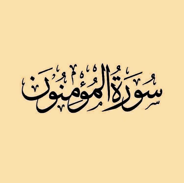 سورة المؤمنون قراءة أحمد العجمي Arabic Calligraphy Quran Calligraphy