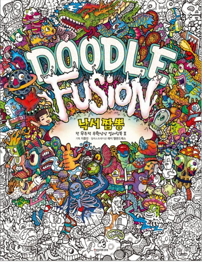 Preview Doodle Fusion Coloring Book Adult Gift Anti Stress Art Therapy Zifflin