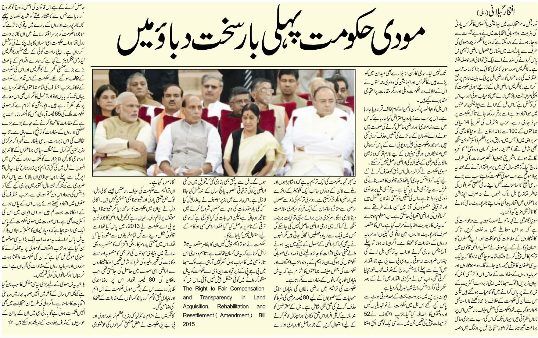 India's Leading Daily Urdu News Urdu news, Urdu news