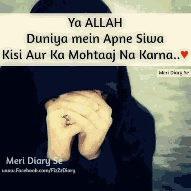 Pin By Sahista Patel On Allah Allah Quotes Islamic Quotes