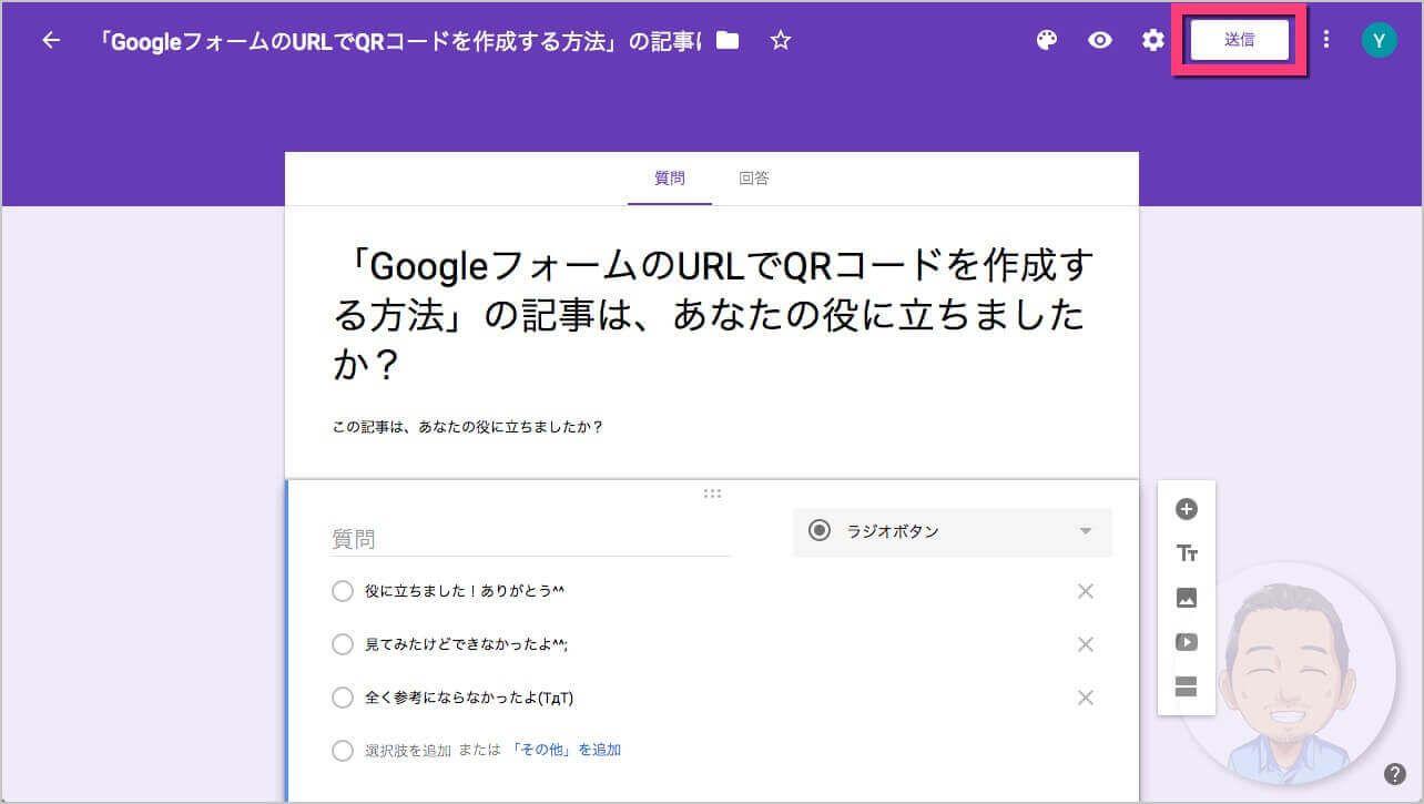 Google qr コード 作成