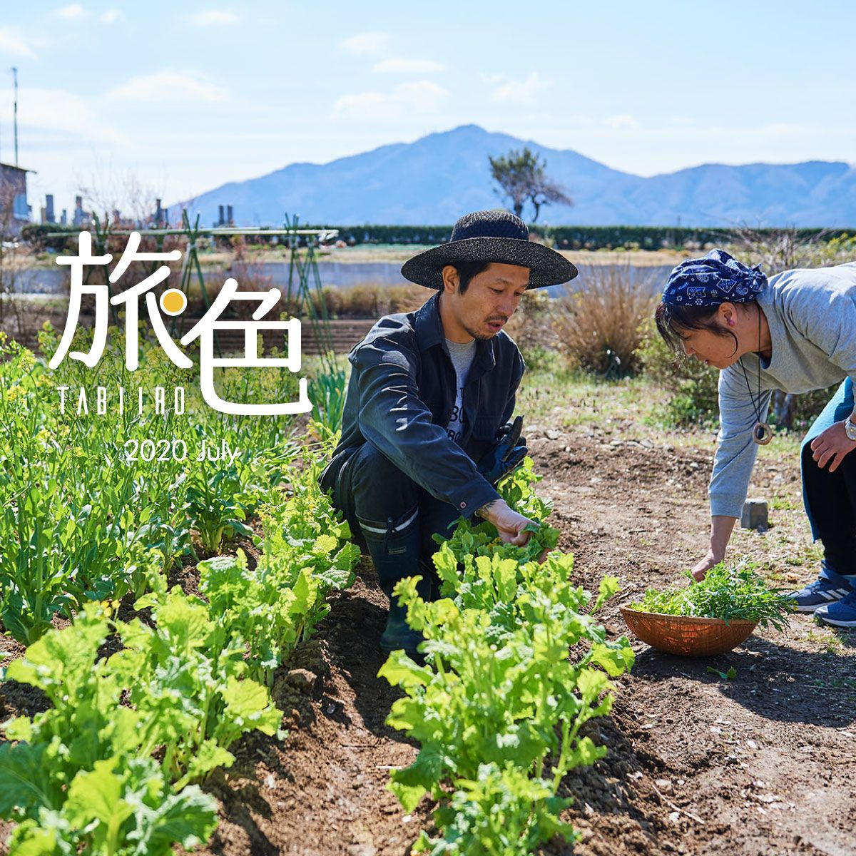 写真家 浅田政志の 宿旅 農家民宿iimura 月刊旅色 2020年7月号 2020 農家 民宿 写真家