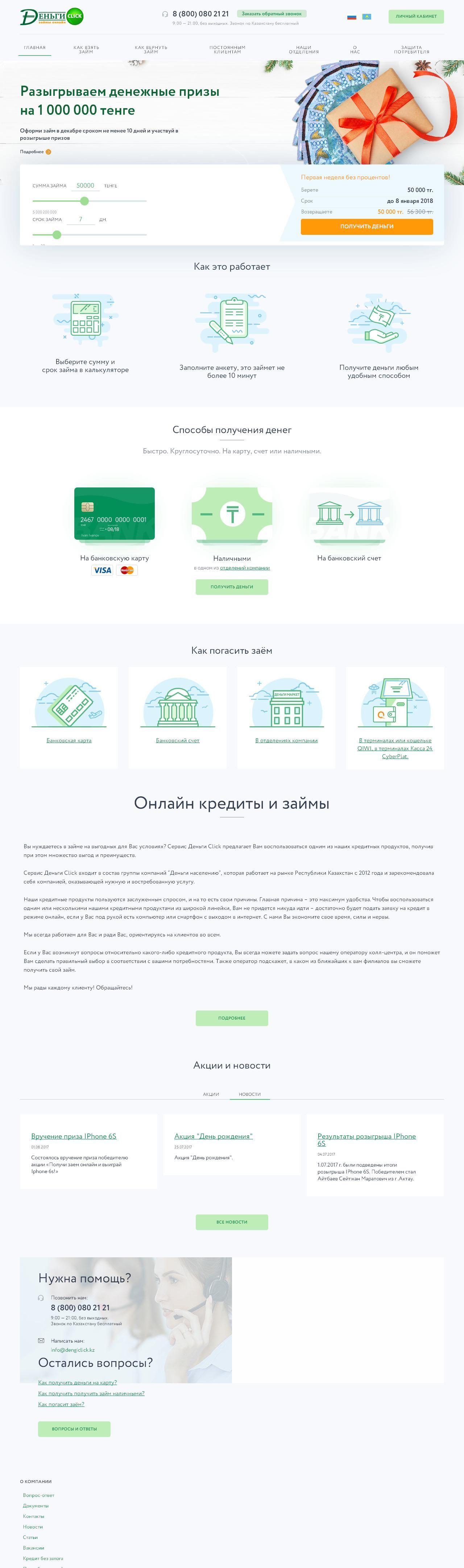 новые онлайн займы рк агент гейт хоум кредит банк