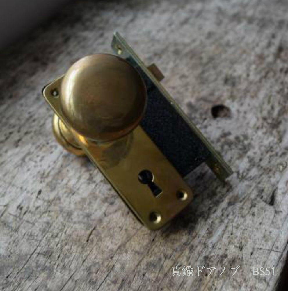 Tsumugisyoukai 国内送料500円 真鍮ドアノブ 鍵付き Bs51 X2f デッドストックドアノブ X2f 建築金物 X2f アンティーク金物建築金物 X2f デッドストック X2f インテリア X2f リフォーム X2f Diy X2f ドアノブ 鍵 リフォーム インテリア ドアノブ