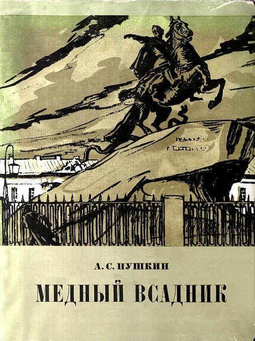 Pushkin, Il cavaliere di bronzo