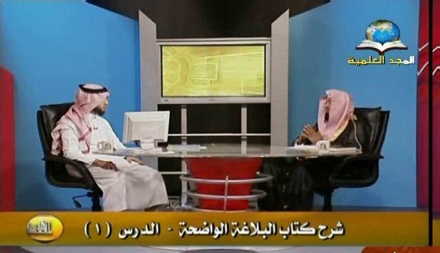 Explication Du Livre El Balagha El Ouadiha شرح كتاب البلاغة الواضحة الدرس 1 Talk Show Flatscreen Tv Wrestling