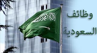ف رصة للوظائف وظائف مندوب توصيل طلبات طرود شركة سعودية فرصة In 2020